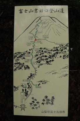 Yoshidaguchi Trail marker