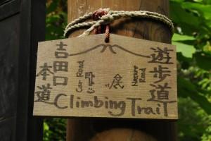 Yoshidaguchi Trail