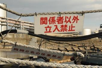 Do not board!