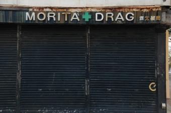 Morita 'Drug'