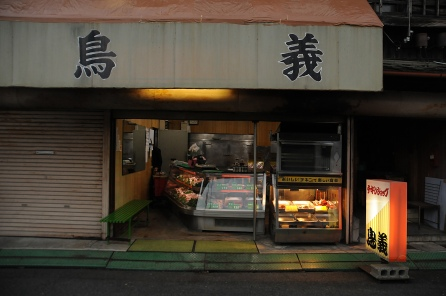 Old style chicken shop