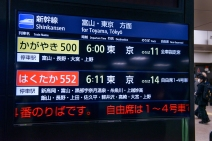 Electronic timetable showing the first ever departure of the Hokuriku Shinkansen from Kanazawa station